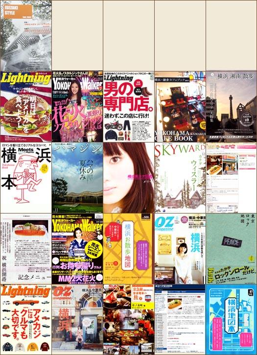 横浜関内伊勢佐木町の音楽好きが集まるカフェバー 大人の隠れ家 掲載雑誌一覧